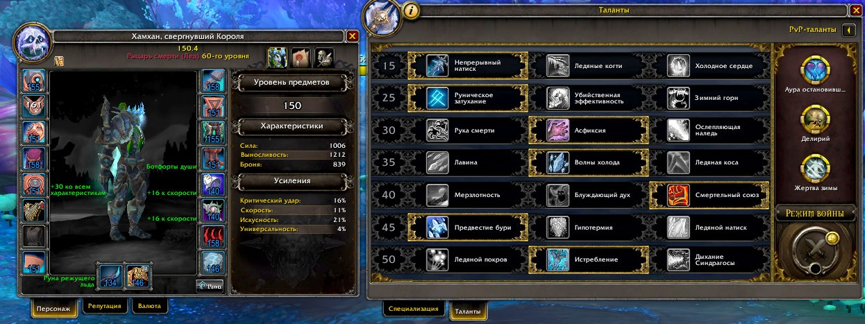 Frost Dk Shadowlands 9 0 2 English And Russian Versions Nev Frost Wow Lazy Macros